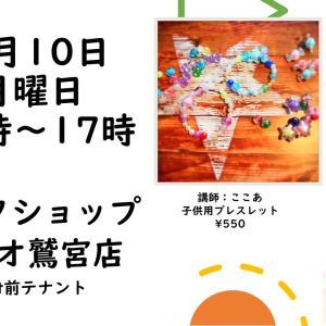 アリオ鷲宮店 ワーク最終日