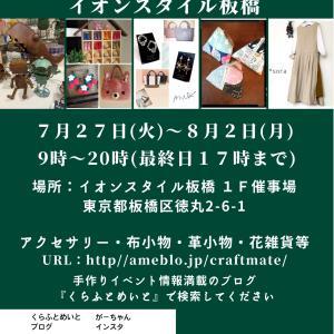 イオン板橋ショッピングセンター最終日→モラージュ菖蒲 開催中