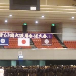 大阪居合道大会とそれから