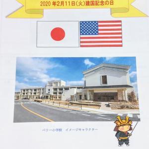 米軍基地小学校訪問居合道演武