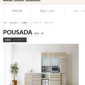 食器棚のあれこれ③ 第三の刺客 松田家具