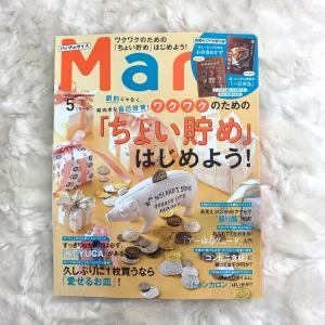 「Mart 2020年5月号」連載コラムのお知らせ