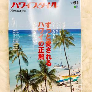 「ハワイスタイル No.61」掲載のお知らせ