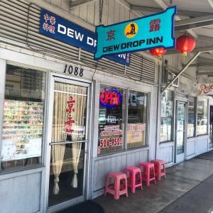 ハワイの食の楽しみ方「中華料理店で必ず出してもらうもの」