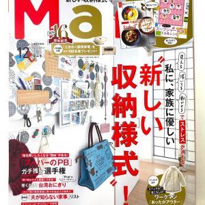 「Mart 2020年12月号」連載コラムのお知らせ
