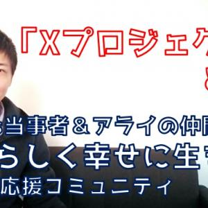 「Xプロジェクト」は、自分を幸せにするプロになるコミュニティ(動画)