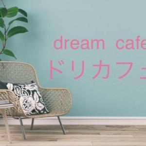 6/14 Dream cafe(ドリ・カフェ☕)一夢を広げよう一☆Zoomイベント開催