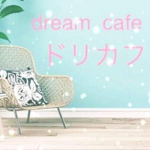 8/5・本日・Dream cafe(ドリ・カフェ☕)一夢を広げよう一☆Zoomイベント開催