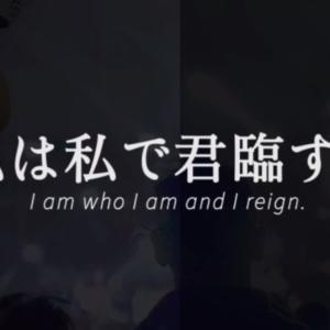 「私は私で君臨する」シンデレラプロジェクト2020☆