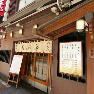 天ぷら 新宿つな八
