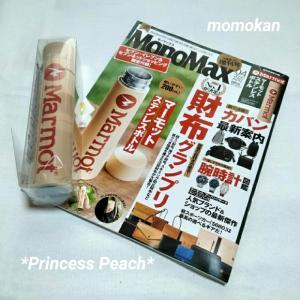 モノマックス 2020年4月号増刊☆