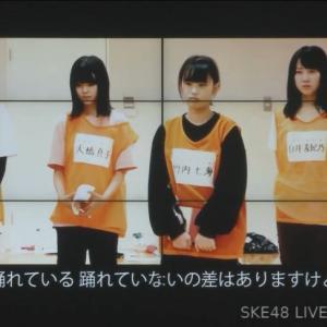 「印象はいかに?」SKE48 9期生が劇場に登場 2曲を披露!