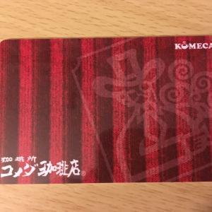 コメダのプリペイドカードを利用してみた - KOMECA