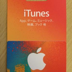 セブンイレブンで購入の3000円iTunesカードで、500円コードプレゼント