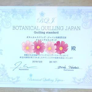 Congratulations おめでとうございます!