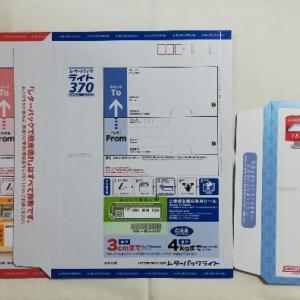 レターパックプラス、レターパックライト、スマートレター発送可能です!