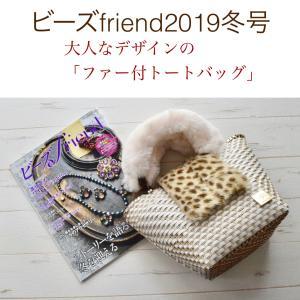 ビーズfriend2019冬号ファー付きトートバッグ