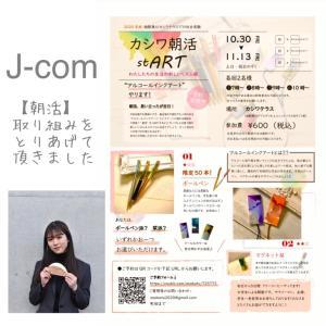 J-com出演