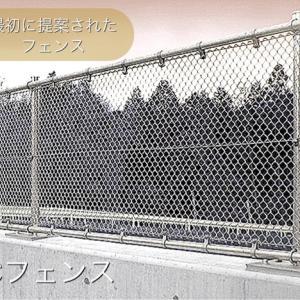 リフォーム前 フェンスの形