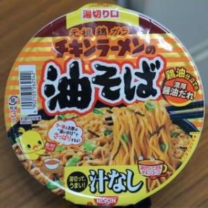 カップ麺5連発