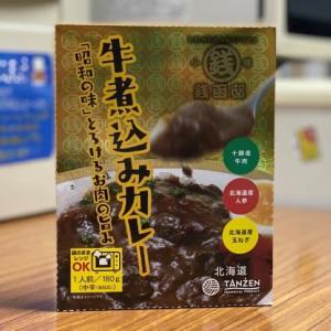 牛煮込みカレー 「昭和の味」とろけるお肉の旨み
