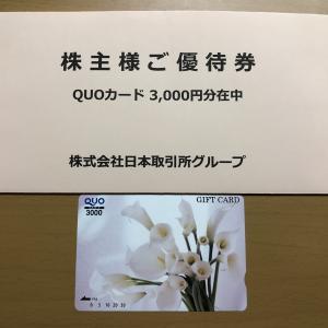 日本取引所グループ(8697)の株主優待について2020年6月