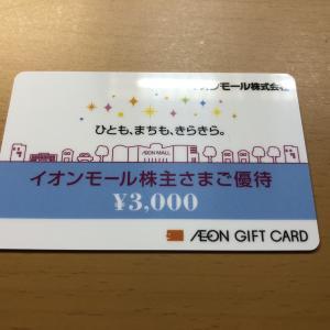イオンモール(8905)から株主優待イオンギフトカード到着2020年6月