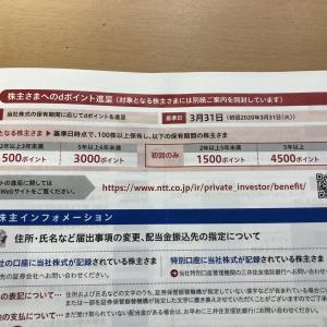 日本電信電話・NTT(9432)の株主優待について2020年6月