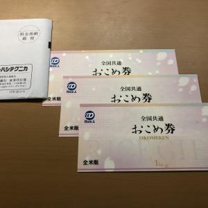 高千穂交易(2676)&オーハシテクニカ(7628)の株主優待について2020年6月