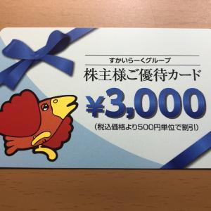 すかいらーく(3197)より株主優待券が届きました2020年9月