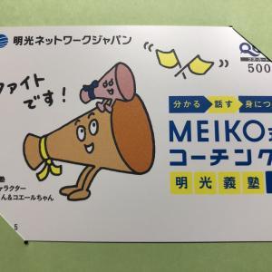 明光ネットワークジャパン(4668)の株主優待について2020年11月