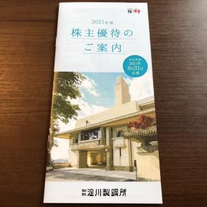 淀川製鋼所(5451)より株主優待到着2021年6月