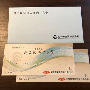 【増配期待】高千穂交易(2676)より株主優待到着2021年6月