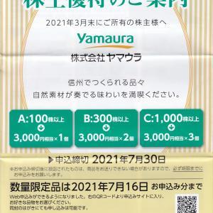 ヤマウラ(1780)より株主優待案内到着2021年6月