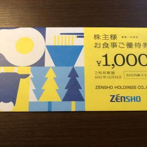 【人気優待】ゼンショーホールディングス(7550)より株主優待到着2021年6月