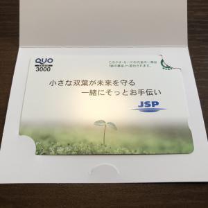 【高優待利回り】JSP(7942)より株主優待到着2021年6月