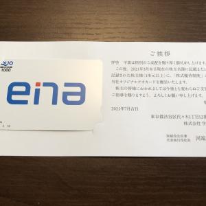 【高配当】学究社(9769)より株主優待到着2021年6月