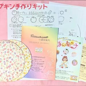 可愛い❤︎布ナプキンちくちくキットを新発売!
