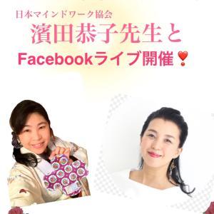 Facebookライブするよ〜!
