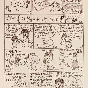 手描きの布ナプキンbookをプレゼント!