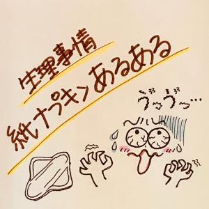 生理事情【紙ナプキンあるある】