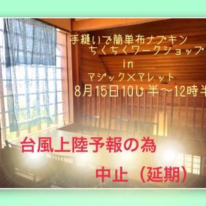 【台風の為中止】15日ちくちくワークショップ