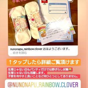 人気の布ナプキン オーダー注文