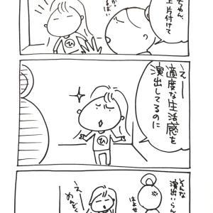 娘の言い分(片付け編)