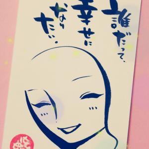 誰だって、幸せになりたい。