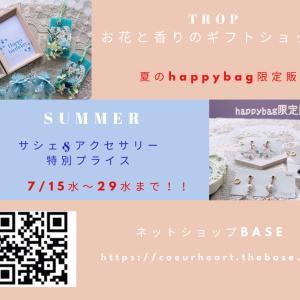 夏のhappy bagを販売します!