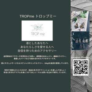 TROPmeアクセサリーの着画