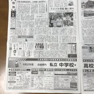 9月6日朝日新聞朝刊