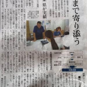 10月10日読売新聞朝刊にて