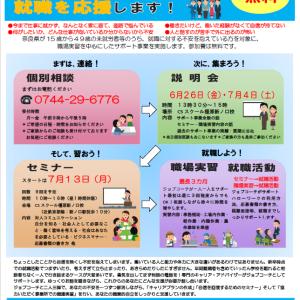 ニートひきこもり就労支援 説明会のご案内(6/26・7/4実施)